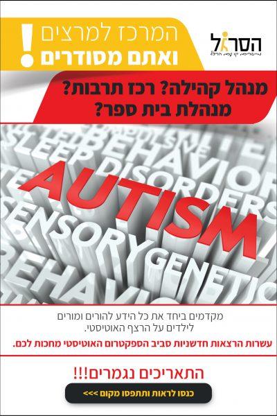מרצים באוטיזם